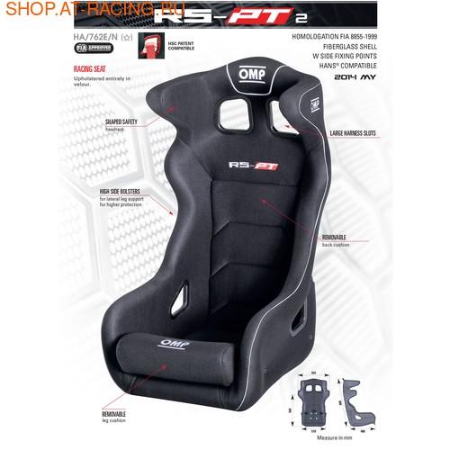 Спортивное сиденье (ковш) OMP RS-PT2 (фото, вид 1)