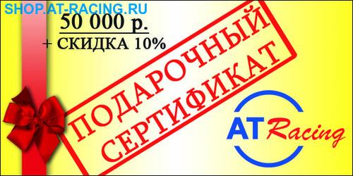 Подарочный сертификат 50000