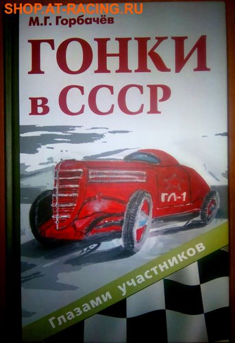 """Книга М.Г.Горбачев """"Гонки в СССР"""" (фото)"""