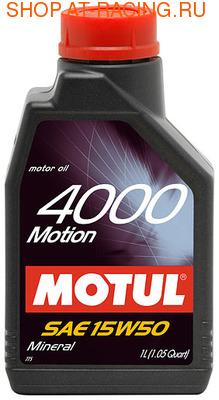 Motul Motul 4000 Motion