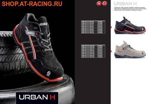 Обувь механика Sparco Urban H
