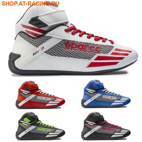 Обувь Sparco KB-3