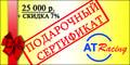 Подарочный сертификат 25000